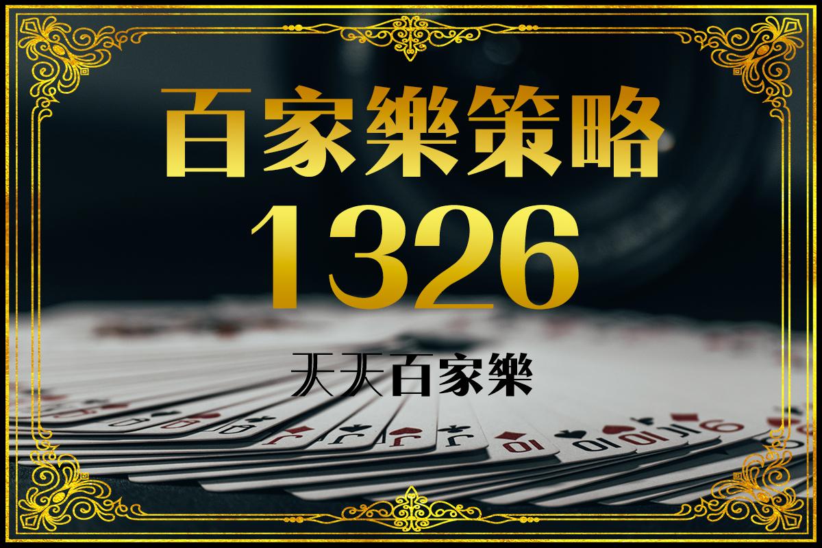 百家樂策略1326