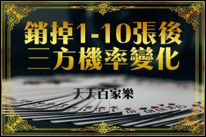 百家樂預測1-10張牌機率變化