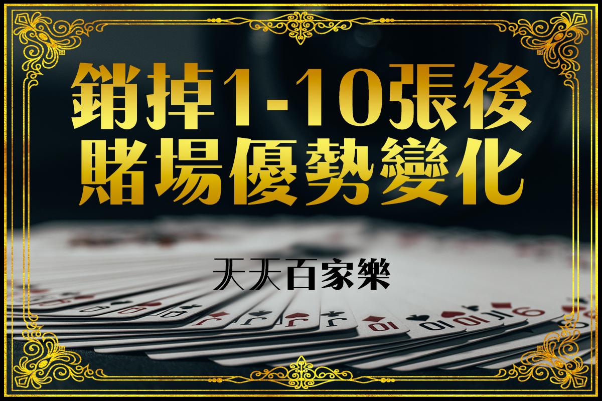 百家樂預測1-10張牌賭場優勢變化