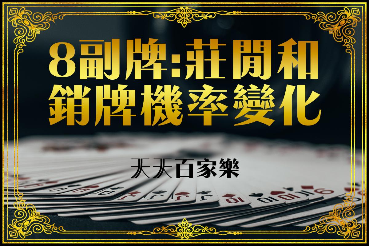 百家樂預測8副牌銷牌機率變化