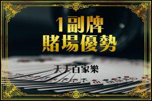 百家樂1副牌賭場優勢