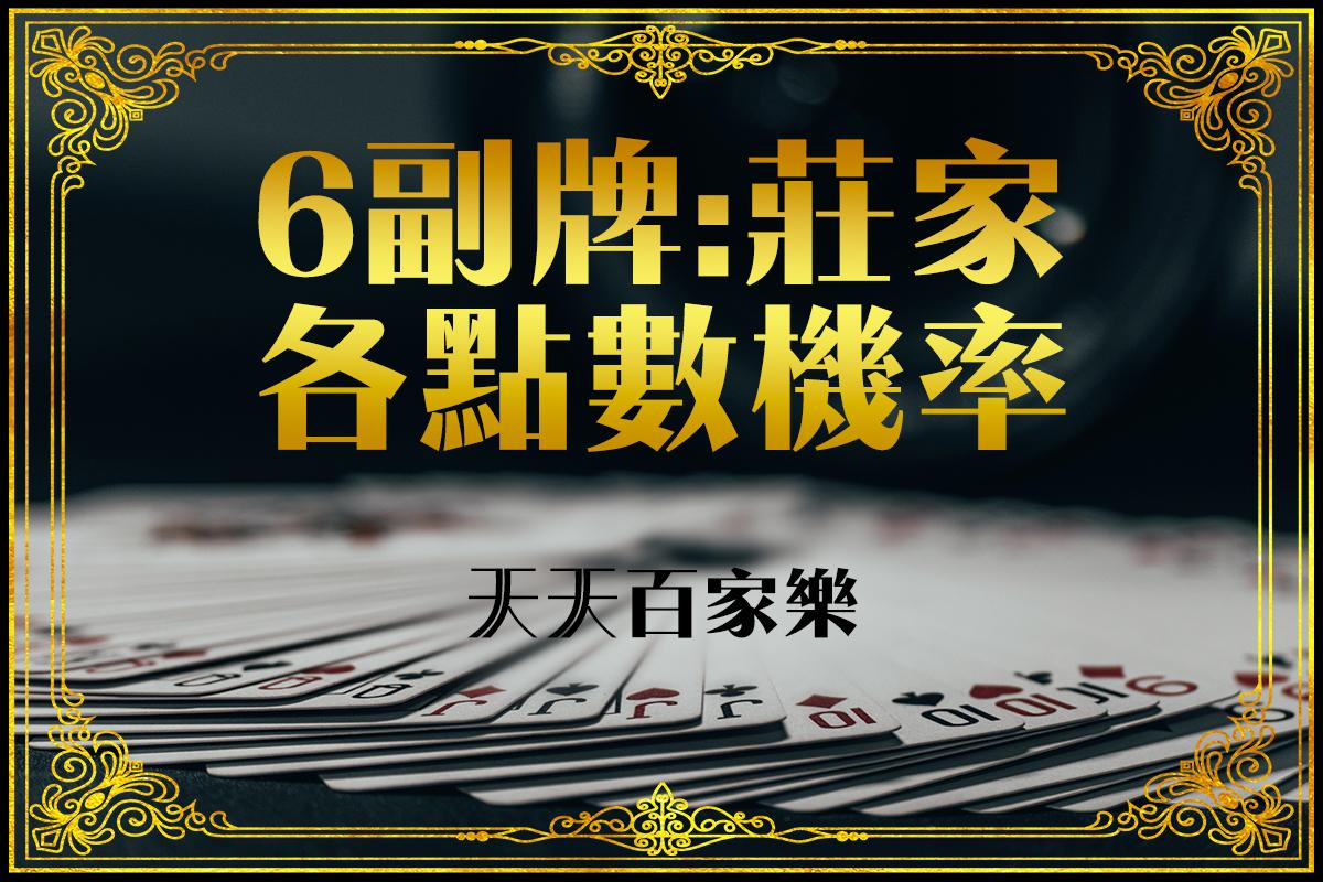 百家樂6副牌莊家機率