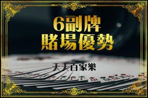 百家樂6副牌賭場優勢
