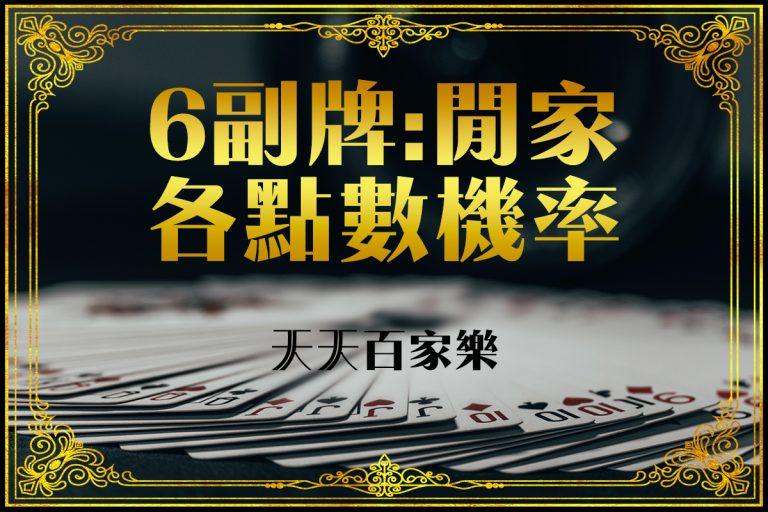 百家樂6副牌閒家機率