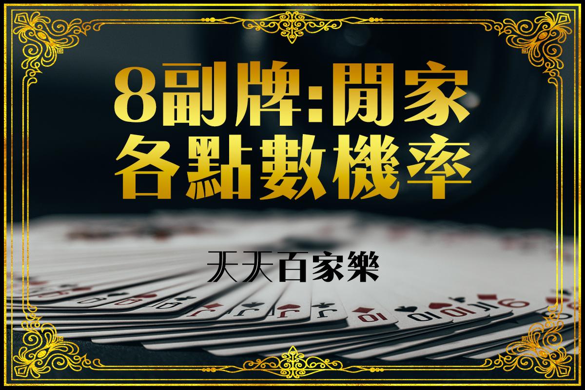 百家樂8副牌閒家機率