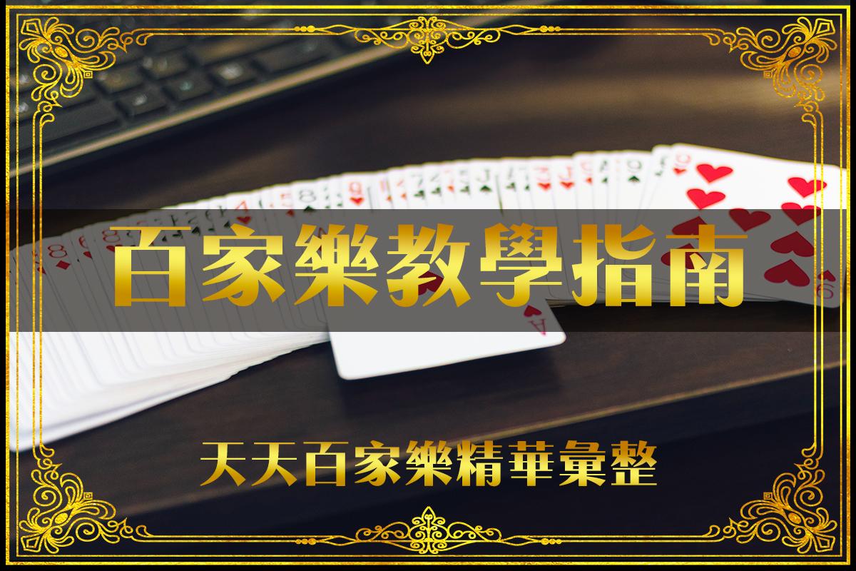 百家樂教學指南封面圖